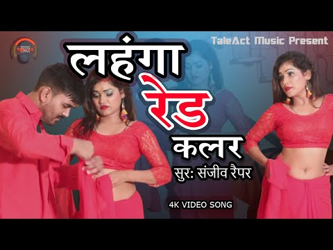 #Video​ red color रेड कलर sanjeev rapper bhojpuri dj song