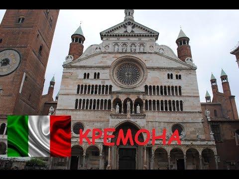 Путешествие по Италии. Cremona Lombardia. Кремона регион Ломбардия.