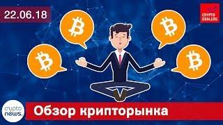 Новости криптовалют и блокчейн: Bithumb вернет деньги, регулирование Кореи, Huobi добавила WAVES