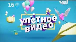 Улётное видео. Лучшее (25.08.2018, 2 выпуск)