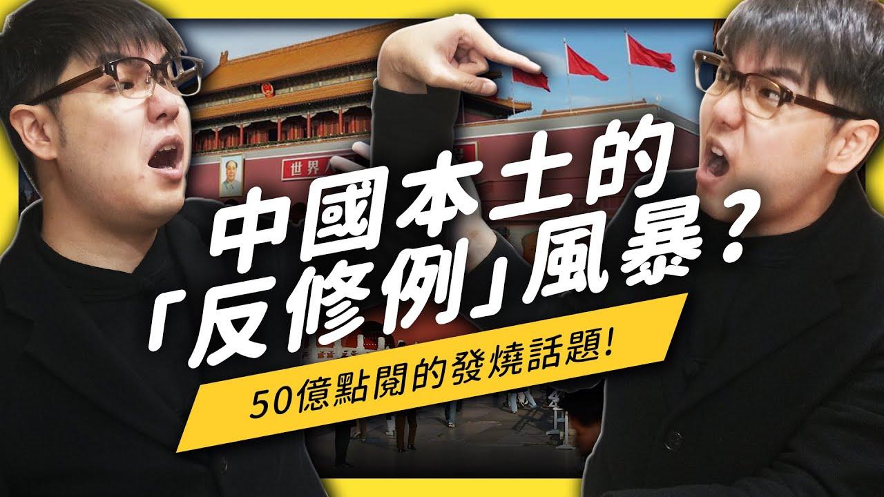 中國官方公布的《外國人永久居留管理條例》,竟被50億流量痛批「漢奸」和「賣國賊」?《左邊鄰居觀察日記》EP 019| 志祺七七