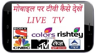 How to watch live TV on mobile in india free?live TV online hindi