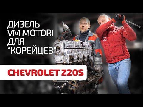 Фото к видео: Откуда на Chevrolet итальянский дизель и насколько он надёжен?
