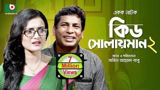 ঈদ নাটক - কিড সোলয়মান ২   Kid Solaiman 2   Full Ep   Mosharraf Karim, Nadia   Eid Comedy Natok