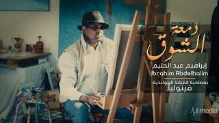تحميل اغاني ابراهيم عبد الحليم - دمعة الشوق   New 2018   اغاني سودانية 2018 MP3