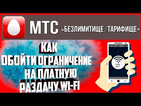 Как раздавать wi-fi с телефона мтс тарифище/безлимитище (НОВЫЙ  СПОСОБ)