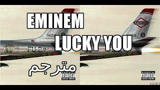 eminem - lucky you ترجمة أغنية إمنيم