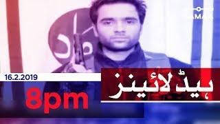 Samaa Headlines - 8PM - 16 February 2019
