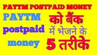 Paytm Postpaid Bill Paid Nahi Karne Se kya Hoga   What Happens When