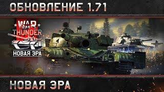 War Thunder: Обновление 1.71 «Новая эра»