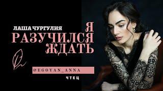 Anna Egoya _ «Я разучился ждать...»