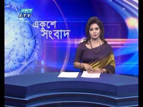 11 PM News || রাত ১১টার সংবাদ || 27 July 2021 || ETV News