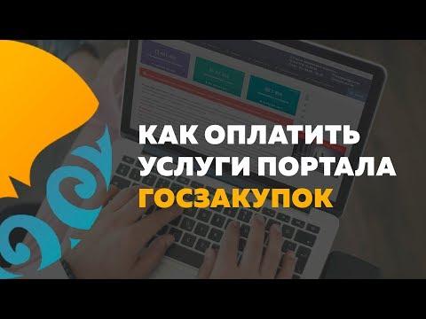 Как оплатить услуги портала госзакупок Казахстана