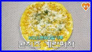 노오븐 노밀가루 고소한 콘치즈 계란피자 만들기No Oven Egg Pizza Recipe