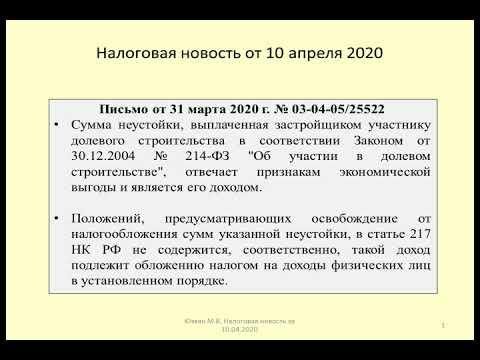 10042020 Налоговая новость о НДФЛ с суммы неустойки, выплаченной застройщиком /taxation of penalties