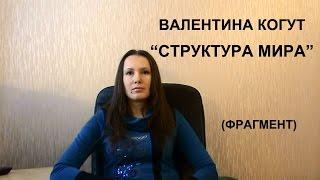 """Валентина Когут - Структура Мира (Фрагмент из пятой видео-беседы """"Пятый элемент"""" )"""