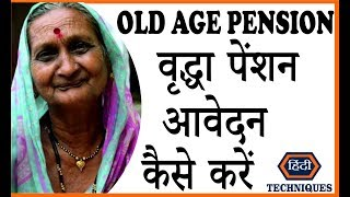 how to apply old age pension online in up vridha pension online kaise kare