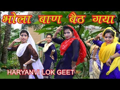 भोला बाण बैठ गया SONG=14 by Minakshi Panchal HARYANVI LOK GEET=bhola ban beth gaya