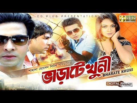 Varate Khuni (ভাড়াটে খুনি)- Shakib Khan | Poly | Amit Hasan | Misha Showdagor | Bangla Movie