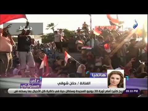 حنان شوقي: 30 يونيو طرد الظلام واسترجاع النور
