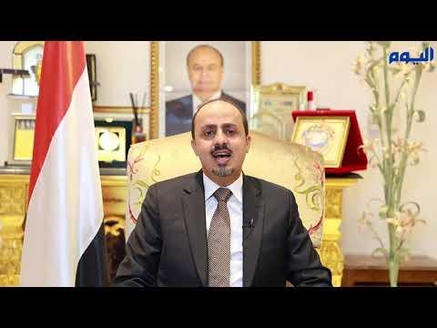 «الإرياني»: مبادرة المملكة تضع حدًا للمعاناة الإنسانية في اليمن