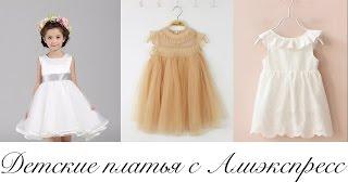 Детская одежда с Алиэкспресс (Aliexpress) с примеркой