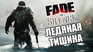 FADE TO SILENCE Прохождение #1 ► ЛЕДЯНАЯ ТИШИНА!