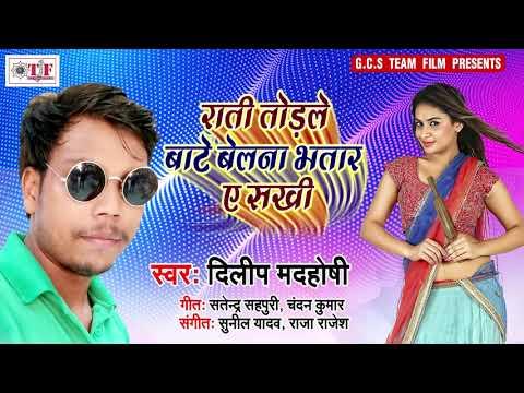 राती तोड़ले बाटे बेलना भतार ए सखी    Rati Todle Bate Belana Bhatar Ye Sakhi    Dileep Madhoshi