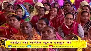 Hey Gopal Radhe Krishan Gobind Gobind [Full Song] || Shri Sanjeev Krishna Thakur Ji