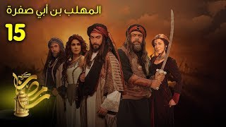 المهلب بن أبي صفرة- الحلقة 15