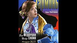Гармонь / Accordion  (1934) фильм смотреть онлайн