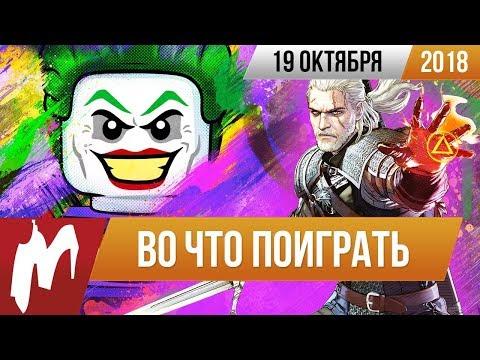 🎮Во что поиграть на этой неделе — 19 октября + Лучшие скидки на игры (видео)