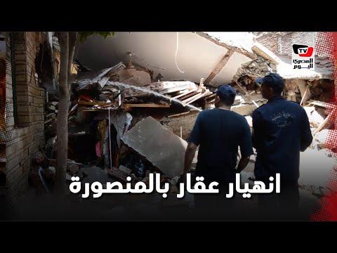 انهيار منزل بالمنصورة ووفاة شخص وجاري البحث عن مفقودين