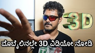 Watch 3D video in Your Mobile|Kannada video