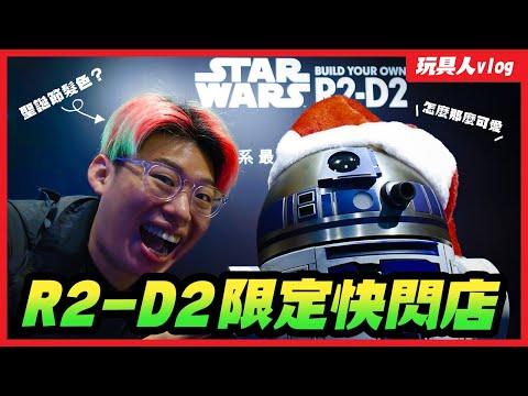 星際大戰「R2-D2機器人」互動式模型~期間限定快閃店!【玩具人Vlog】