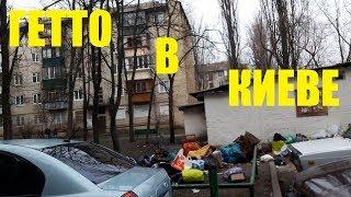 ГЕТТО в Городе Киев