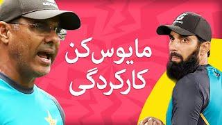 Reasons behind Pakistan's dismal performances on England tour | SAMAA SPORTS