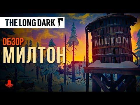 МИЛТОН | The Long Dark