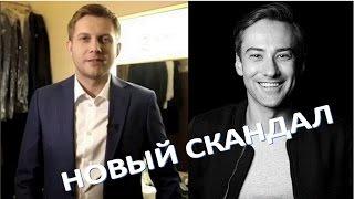 Шепелев и Корчевников попали в новый скандал   (23.05.2017)