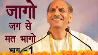 Sudhanshu Ji Maharaj | Pravachan | Jaago, Jag Se Mat Bhago | Part-1