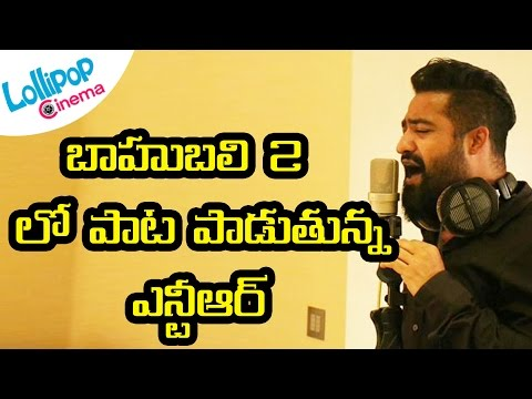 Young Tiger Jr.NTR Sings a Special Song for Baahubali 2 Movie || Lollipop Cinema Tollywood