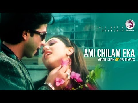 ami chilam eka bangla movie song shakib khan apu biswas pmnb