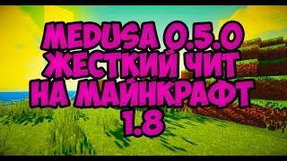 ОБЗОР САМОГО ЖЁТСКОГО ЧИТА НА МАЙНКРАФТ MEDUSA 0.5.0. ВЗЛОМ АДМИНКИ, ЧИТЫ НА minecraft 1.8 ччит чит