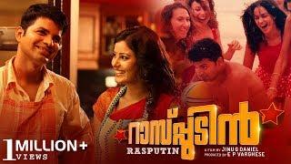 Rasputin Malayalam Full Movie  | Vinay Fort | Aju Varghese | Sreenath Bhasi