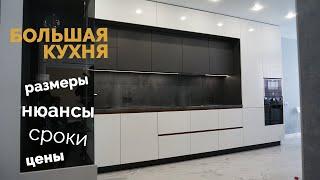 БОЛЬШАЯ и ВЫСОКАЯ кухня с антресолями в гостиной | Обзор нюансов | Эксклюзив.