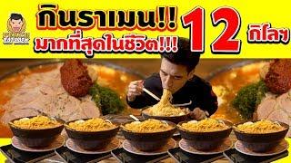 EP8 ปี2 กินราเมน 12 กิโล!!..มากที่สุดในชีวิต! | PEACH EAT LAEK