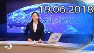Новости Дагестан за 19.06.2018