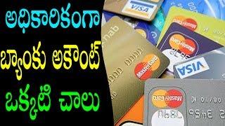 అధికారికంగా బ్యాంకు అకౌంట్ ఒక్కటి చాలు - RBI NEWS Rules | Alert For Bank Account Holders | GST Tax
