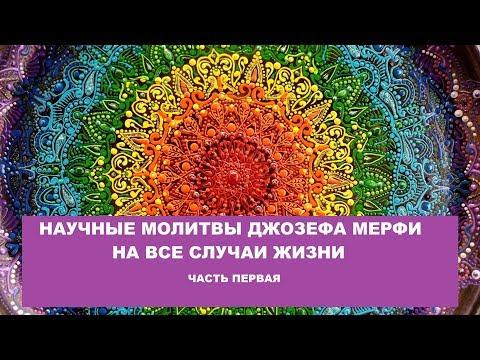 Молитвенная ТЕРАПИЯ, ПРИНЦИП действия, ПРИМЕРЫ научных молитв Дж. Мерфи для разных ситуаций