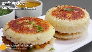 Stuffed Rava Idli Sandwich । इडली सेन्डविच मसाला - चटपटे आलू से भरी टिफिन व नाश्ते के लिये
